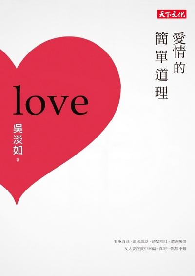 愛情的簡單道理