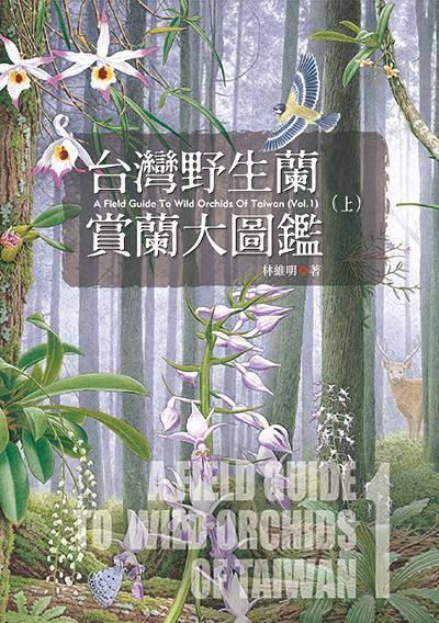 台灣野生蘭—賞蘭大圖鑑(上)