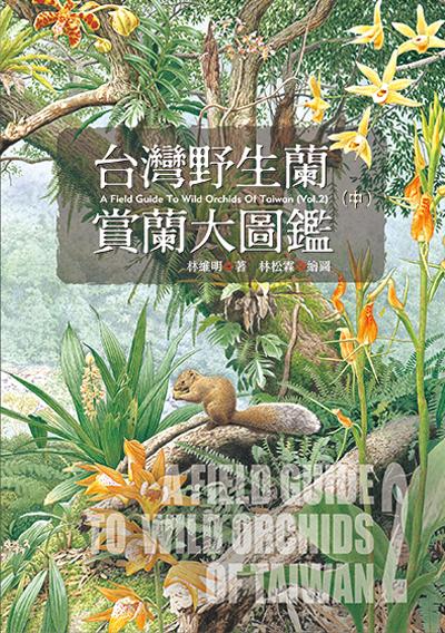台灣野生蘭—賞蘭大圖鑑(中)