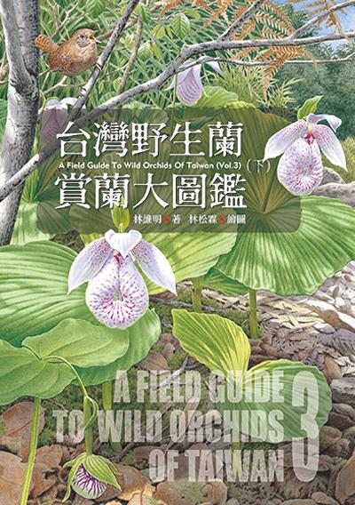台灣野生蘭─賞蘭大圖鑑(下)