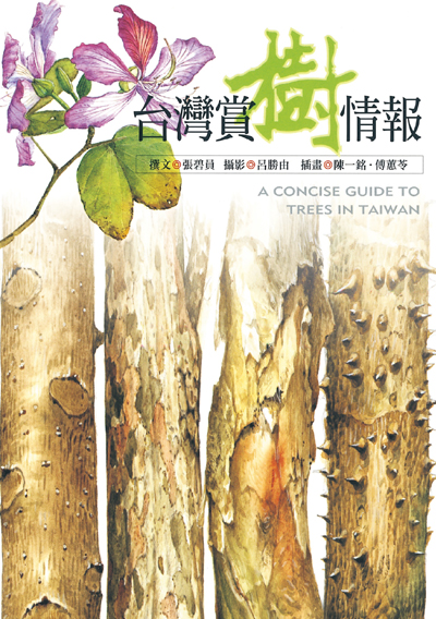台灣賞樹情報