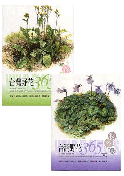 台灣野花365 春夏秋冬