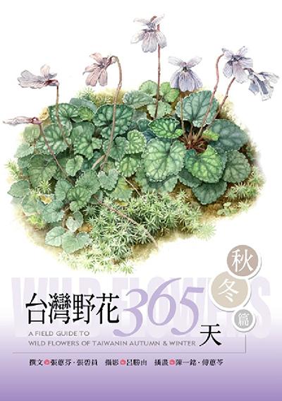 台灣野花365天-秋冬篇
