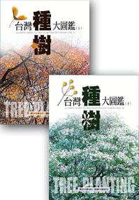台灣種樹大圖鑑套書