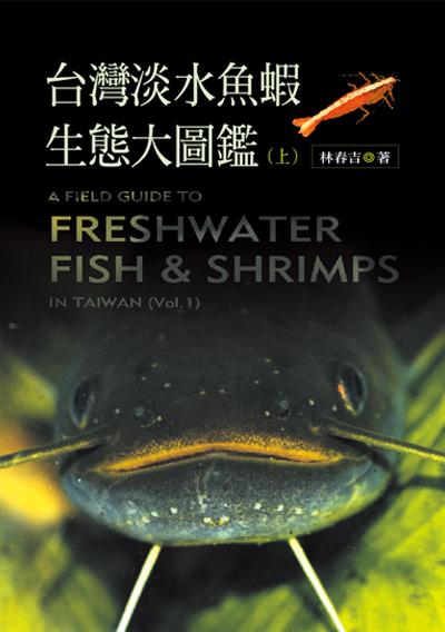台灣淡水魚蝦生態大圖鑑(上)