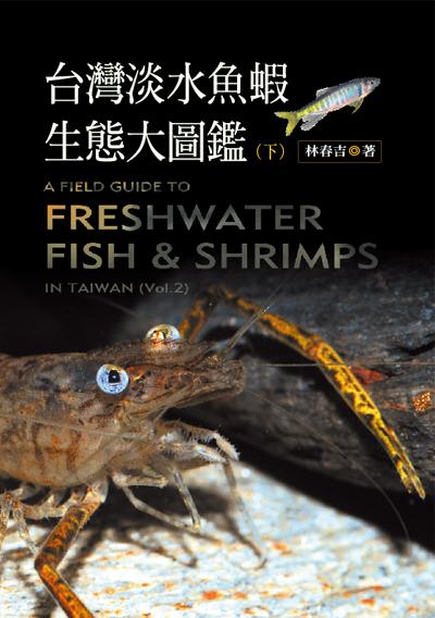 台灣淡水魚蝦生態大圖鑑(下)