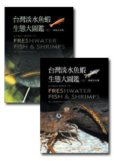 台灣淡水魚蝦生態大圖鑑套書