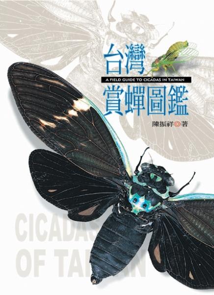 台灣賞蟬圖鑑(附台灣四季蟬聲CD+CD-ROM光碟)