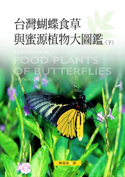 台灣蝴蝶食草與蜜源植物大圖鑑(下)