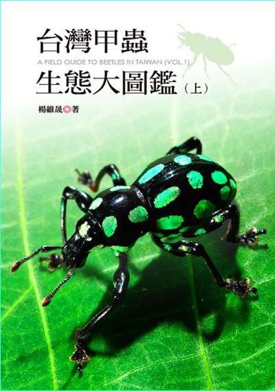 台灣甲蟲生態大圖鑑(上冊)