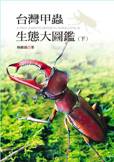 台灣甲蟲生態大圖鑑(下冊)