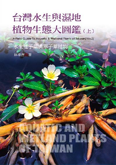 台灣水生與濕地植物生態大圖鑑(上)