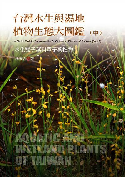 台灣水生與濕地植物生態大圖鑑(中)