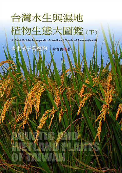 台灣水生與濕地植物生態大圖鑑(下)