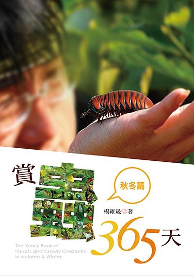 賞蟲365天(秋冬篇)