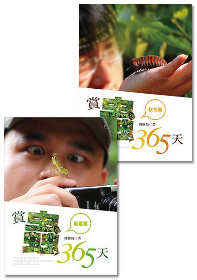 賞蟲365天(春夏+秋...