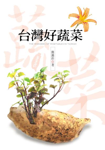 台灣好蔬菜