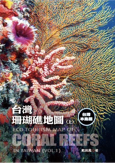 台灣珊瑚礁地圖(上)