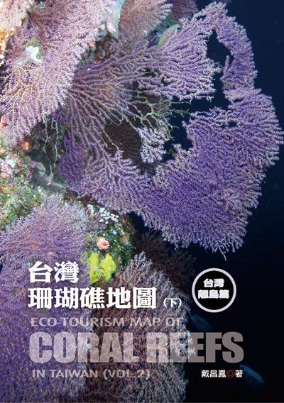 台灣珊瑚礁地圖(下)