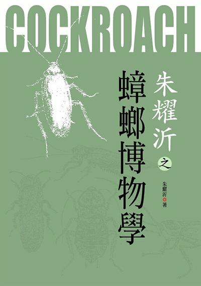 朱耀沂之蟑螂博物學