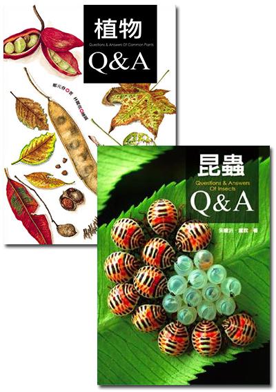 植物Q&A + 昆蟲Q...