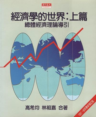經濟學的世界:上篇(修...