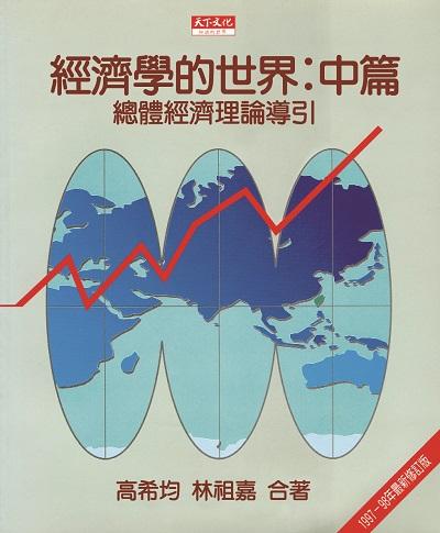 經濟學的世界:中篇(修...