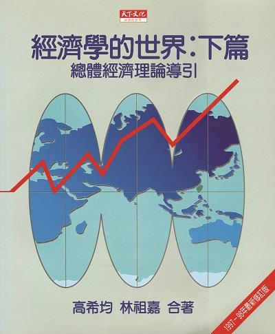 經濟學的世界:下篇(修...