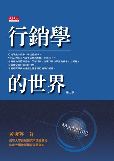 行銷學的世界(第二版)