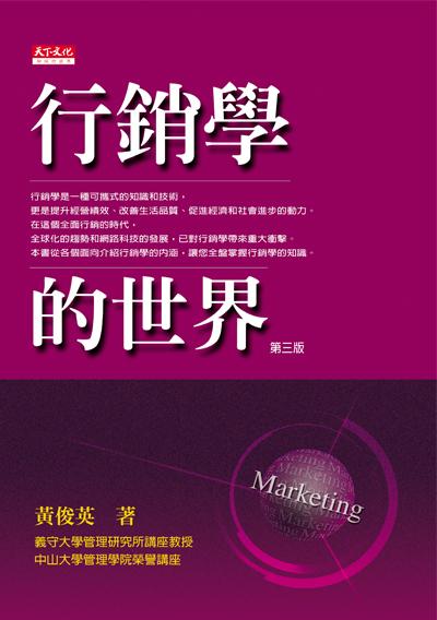 行銷學的世界第三版(已改版)