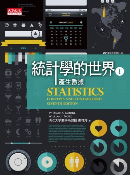 統計學的世界I(2012年最新修訂版)