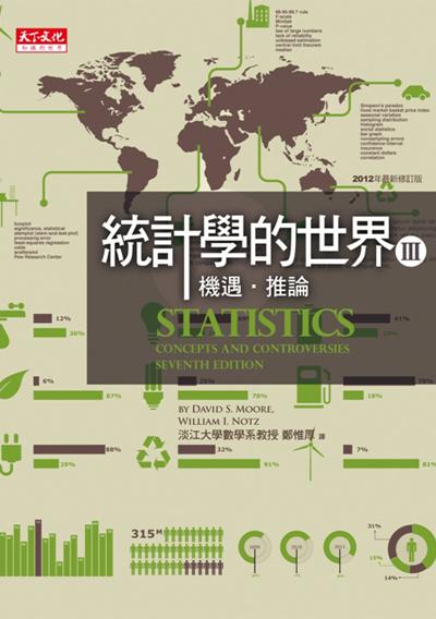 統計學的世界III(2012年最新修訂版)