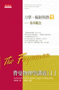 費曼物理學講義I-(1)基本觀念