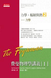 費曼物理學講義I-(2)力學(新版)