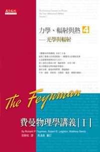 費曼物理學講義I-(4)光學與輻射(新版)