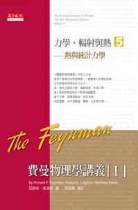 費曼物理學講義I-(5)熱與統計力學(新版)