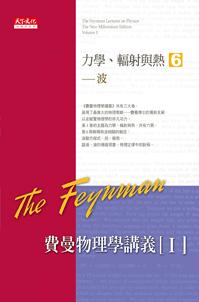 費曼物理學講義I-(6)波(新版)