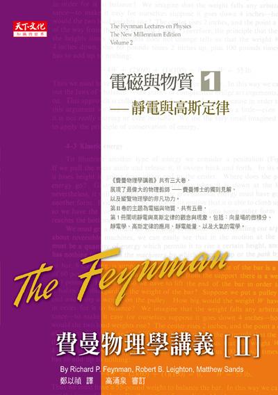 費曼物理學講義II-(1)靜電與高斯定律(新版)