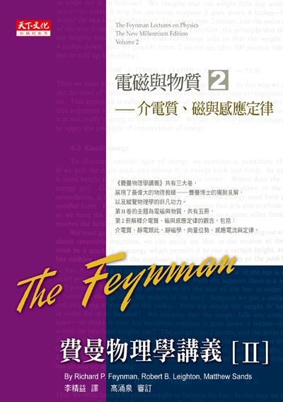 費曼物理學講義II-(2)介電質、磁與感應定律(新版)