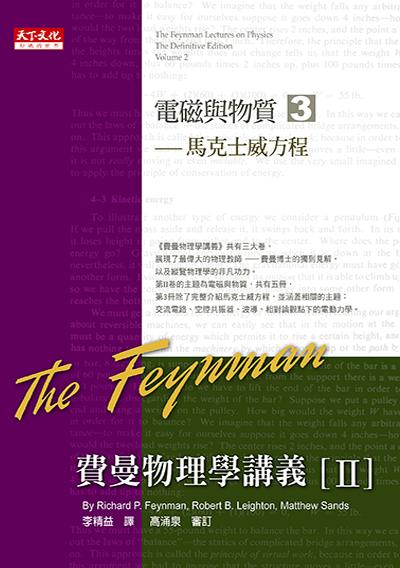 費曼物理學講義II-(3)馬克士威方程