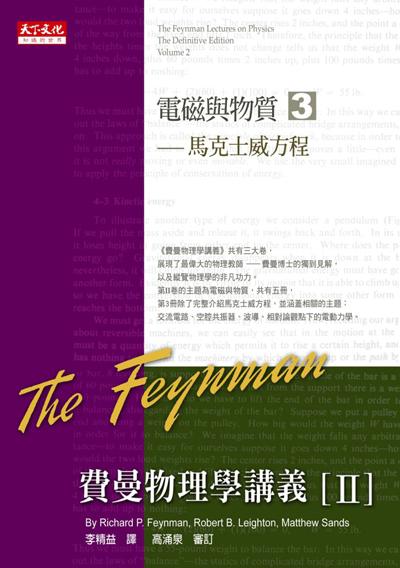 費曼物理學講義II-(3)馬克士威方程式(新版)
