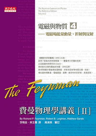 費曼物理學講義II-(4)電磁場能量動量、折射與反射