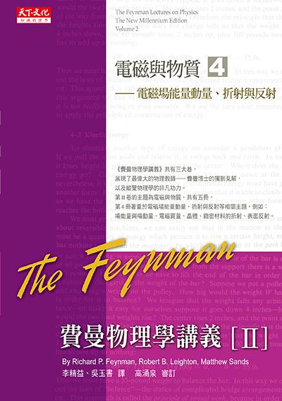 費曼物理學講義II-(4)電磁場能量動量、折射與反射(新版)
