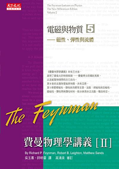 費曼物理學講義II-(5)磁性、彈性與流體(新版)