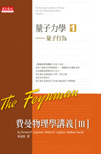 費曼物理學講義III-(1)量子行為(新版)