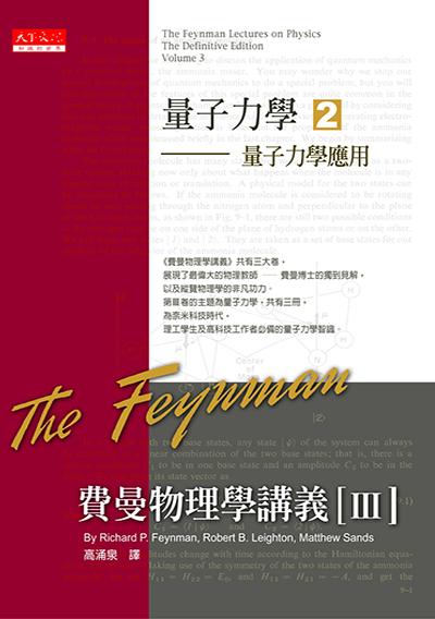費曼物理學講義III-(2)量子力學應用