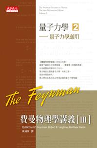 費曼物理學講義III-量子力學應用(新版)