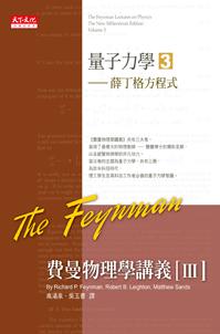 費曼物理學講義III-(3)薛丁格方程式(新版)