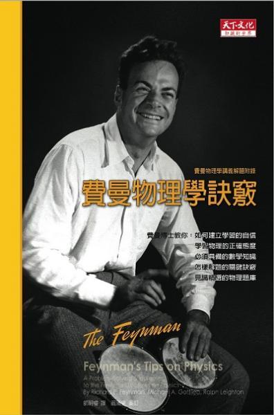 費曼物理學訣竅【增訂版...