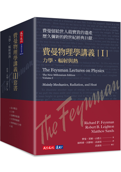 費曼物理學講義 I:力學、輻射與熱套書(共6冊)(平裝)